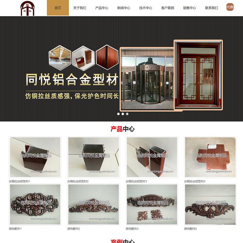 古铜拉丝铝型材企业网站