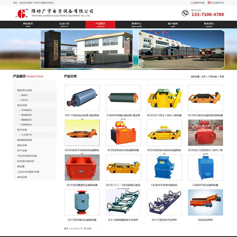 环保设备网站案例