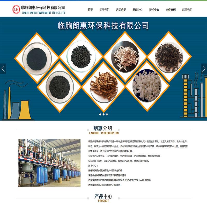 脱硫剂企业网站建设案例
