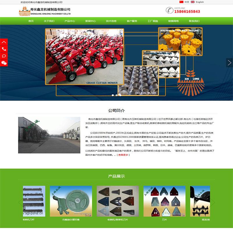 收割机配件中文企业网站案例